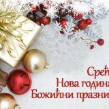 Срећна Нова 2015. година