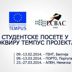 Студентске посете у оквиру ТЕМПУС пројекта ECBAC