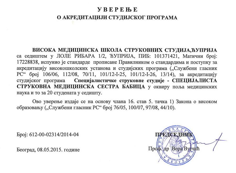Акредитација 2015.