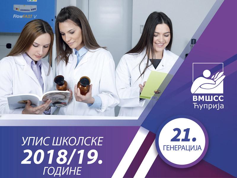 Упис школске 2018/19